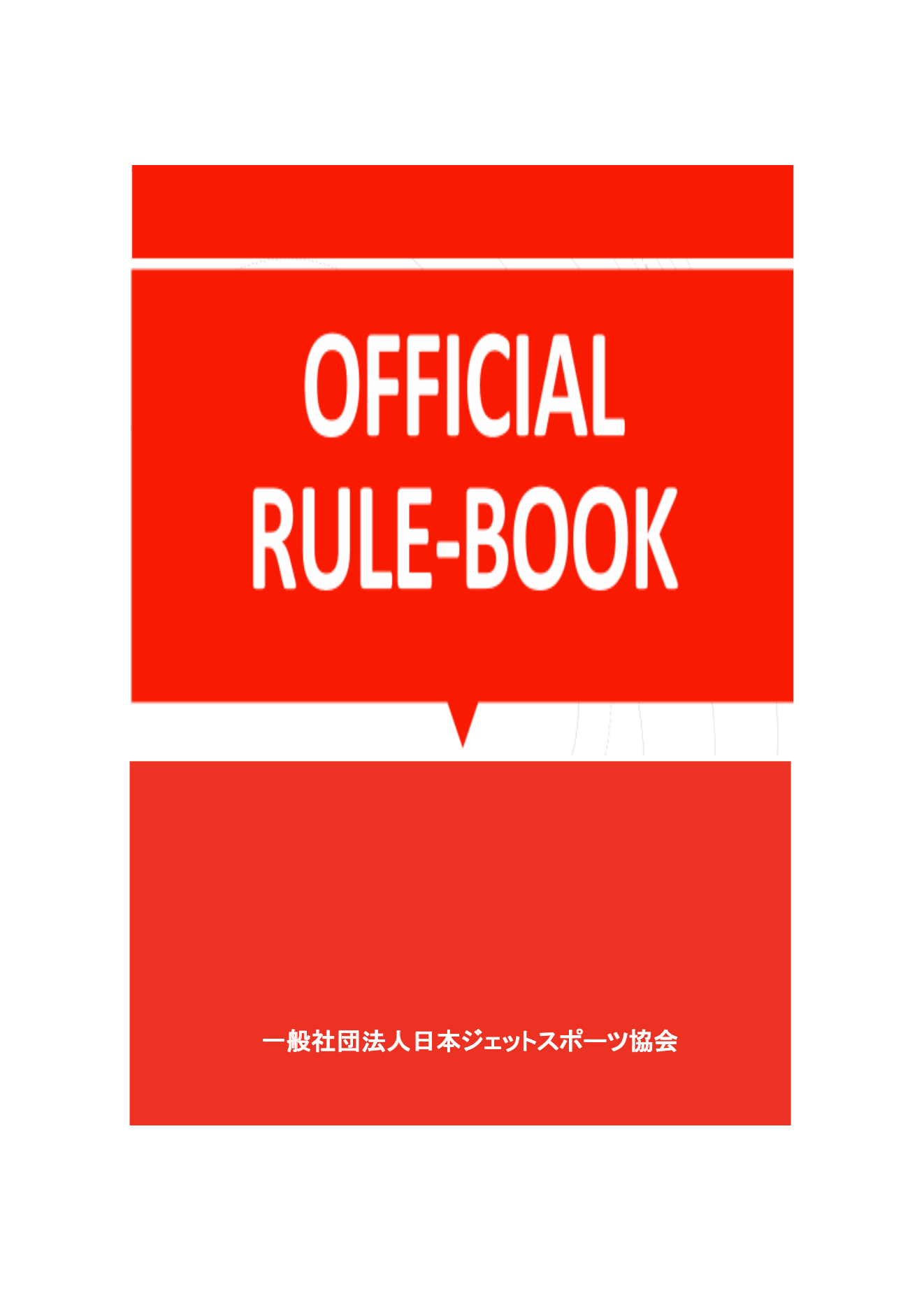 OFFICIAL RULE BOOK